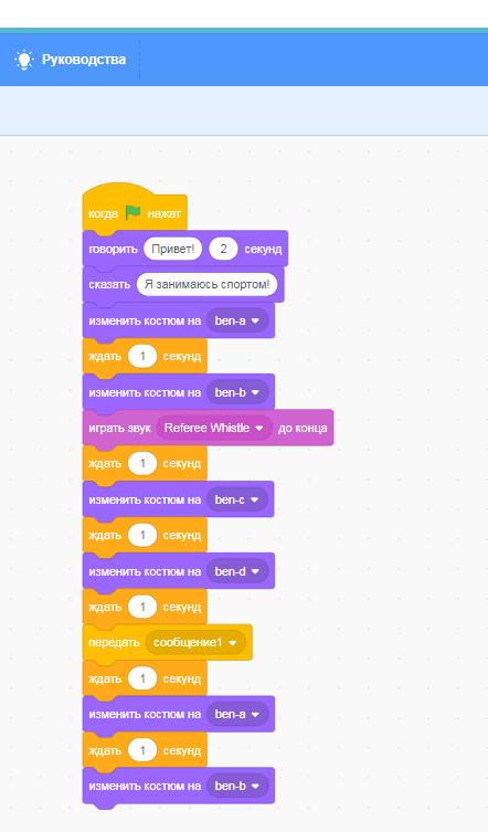Линейные алгоритмы в Scratch. Примеры. Задачи - Уроки в Scratch