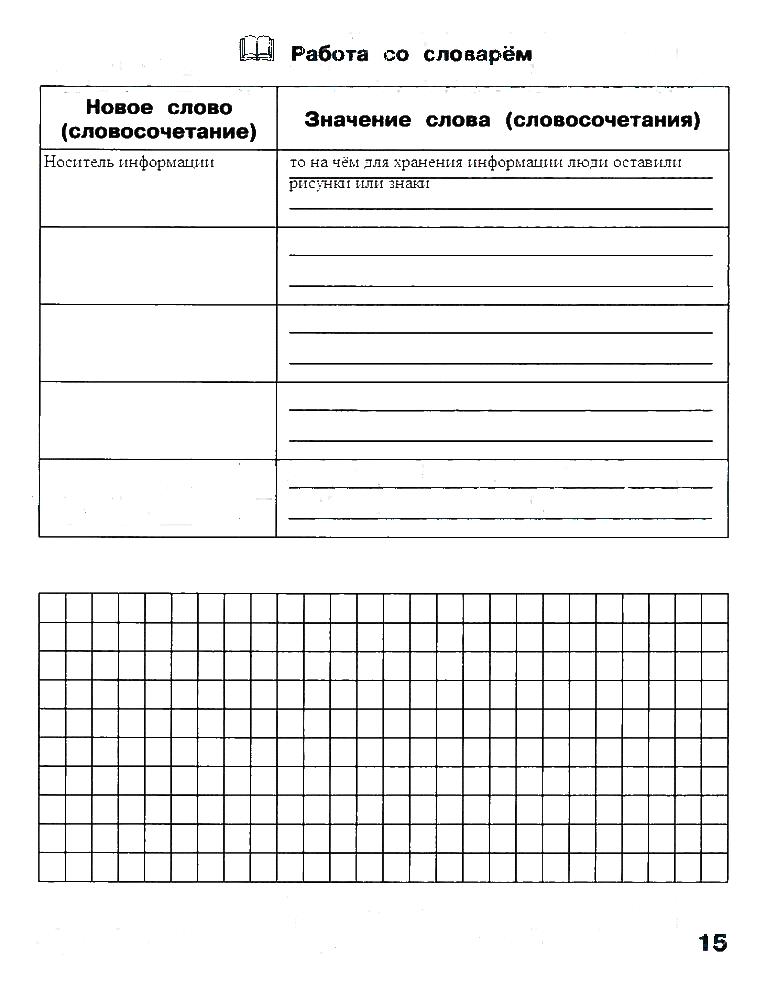 ГДЗ Информатика 3 класс часть 1 страница 15 Матвеева, Челак