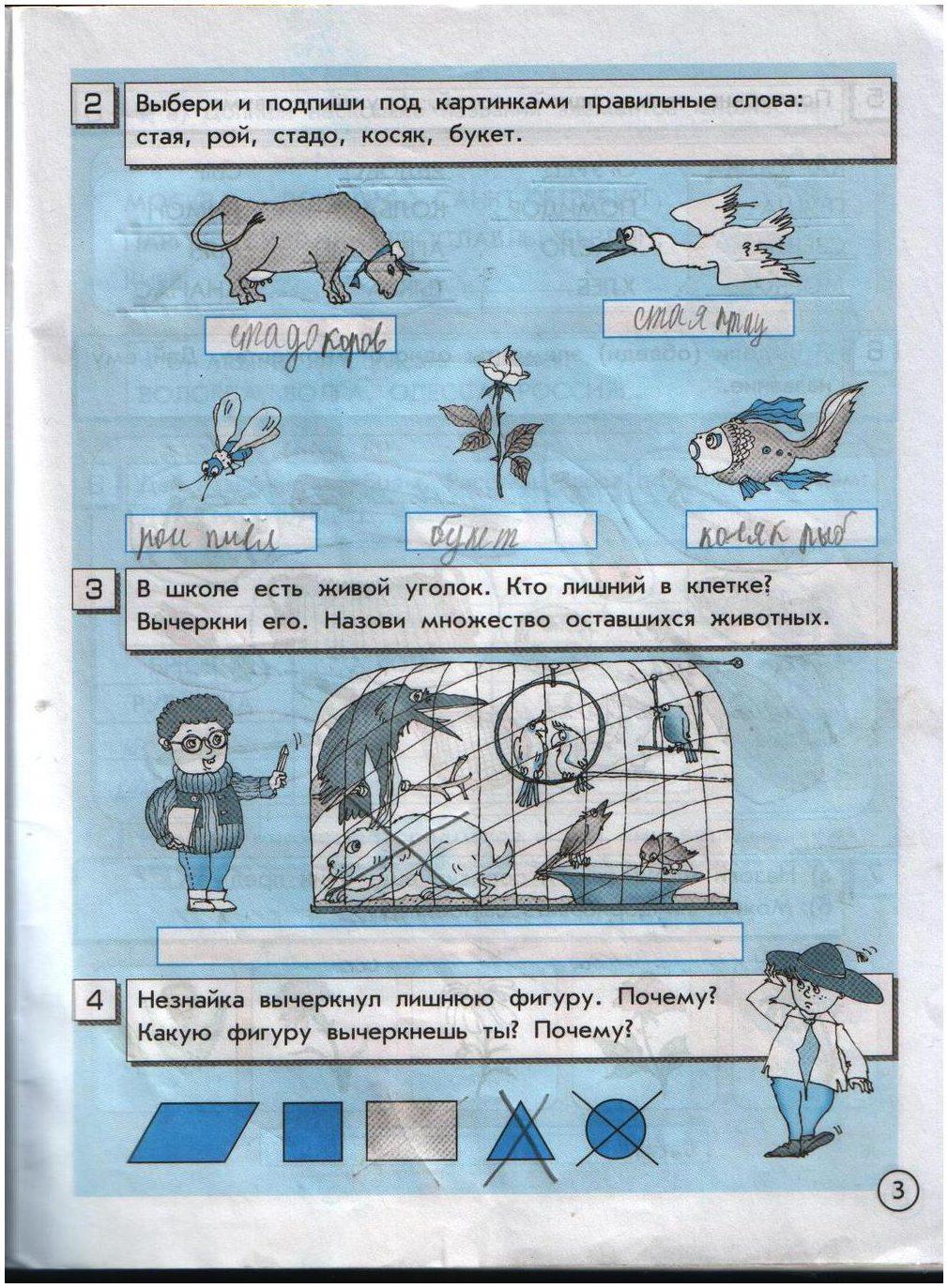 ГДЗ Информатика 2 класс часть 2 страница 3 Горячев, Горина