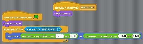 Смешанные алгоритмы. Случайные числа в Scratch - Уроки для школьников в Скретч