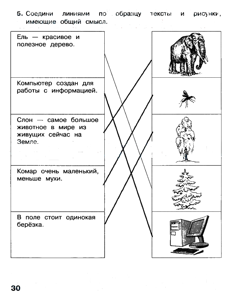 ГДЗ Информатика 3 класс часть 1 страница 30 Матвеева, Челак