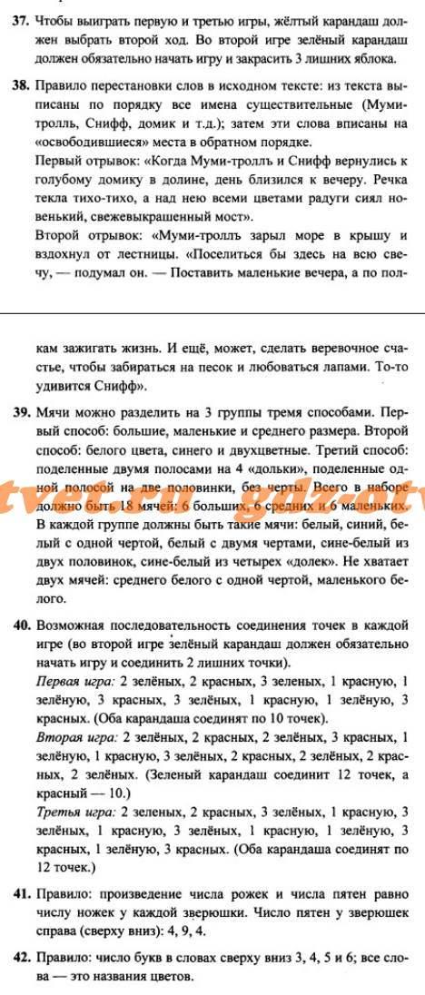 ГДЗ Информатика 3 класс Раздел 4 Задания 37-42 Горячев, Горина
