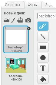 Смена фона (сцены) в Scratch - Уроки для школьников в Scratch