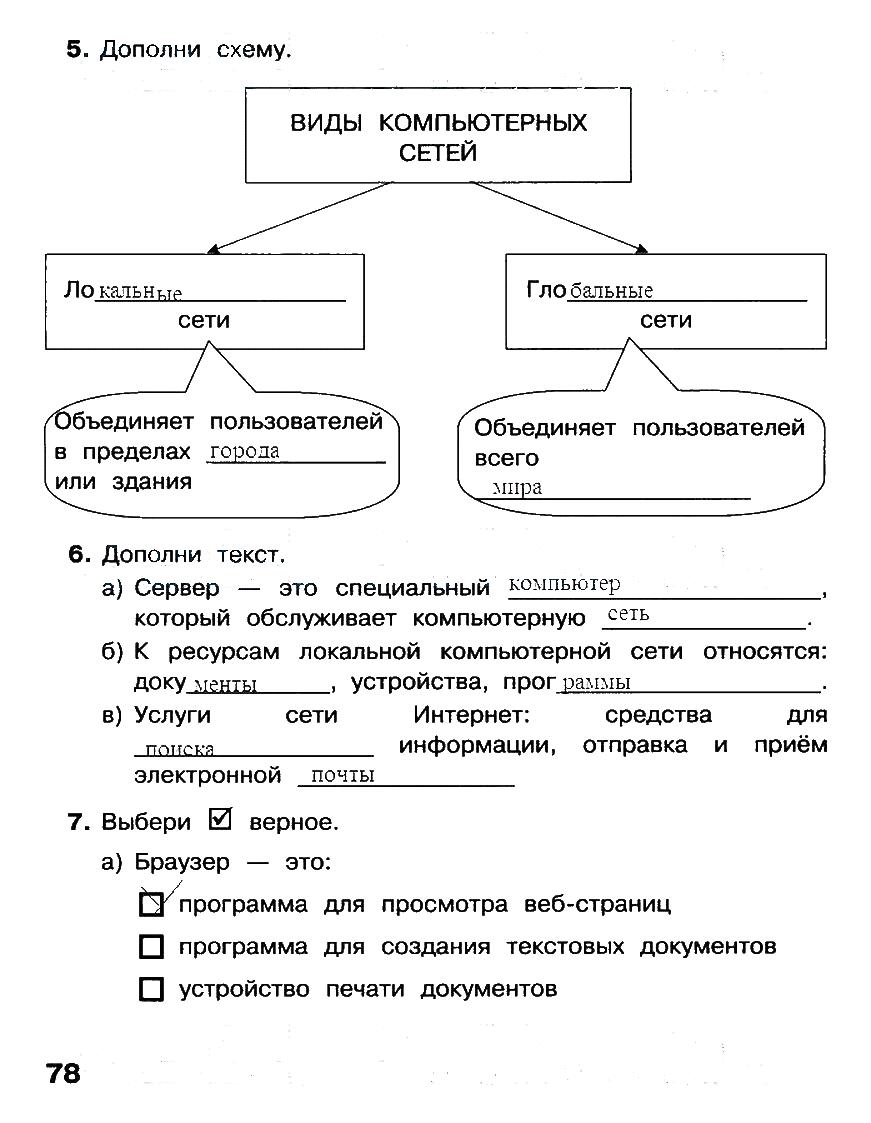 ГДЗ Информатика 3 класс часть 2 страница 78 Матвеева, Челак