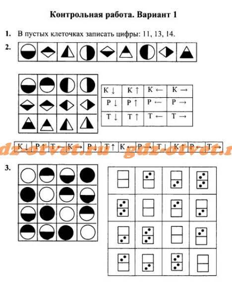 ГДЗ Информатика 3 Класс Раздел 4 Контрольная работа Горячев, Горина
