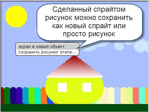 Программирование рисунка в Скретч - Уроки для школьников в Скретч