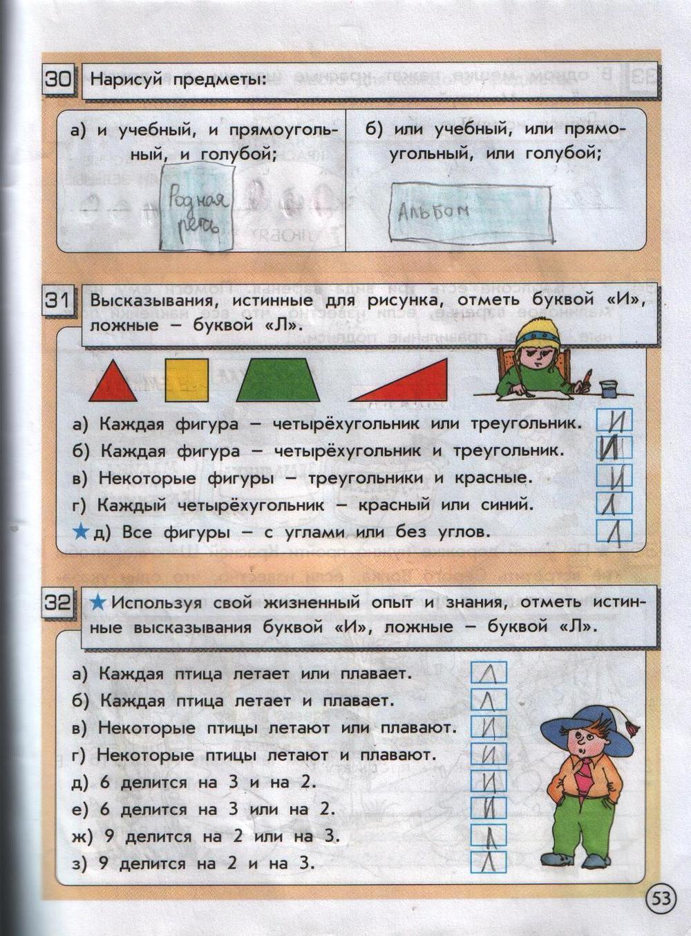 ГДЗ Информатика 2 класс часть 2 страница 53 Горячев, Горина