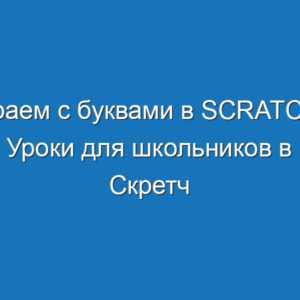 Играем с буквами в Scratch - Уроки для школьников в Скретч