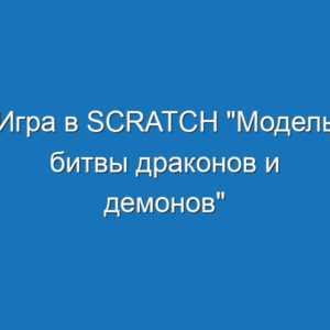 """Игра в Scratch """"Модель битвы драконов и демонов"""""""