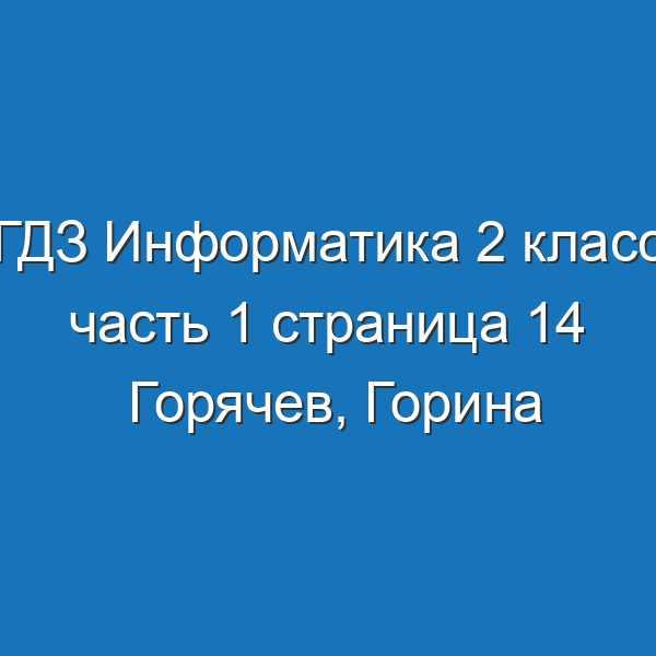 ГДЗ Информатика 2 класс часть 1 страница 14 Горячев, Горина
