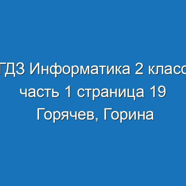 ГДЗ Информатика 2 класс часть 1 страница 19 Горячев, Горина