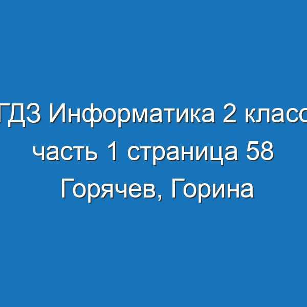 ГДЗ Информатика 2 класс часть 1 страница 58 Горячев, Горина