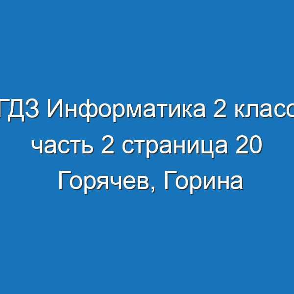 ГДЗ Информатика 2 класс часть 2 страница 20 Горячев, Горина