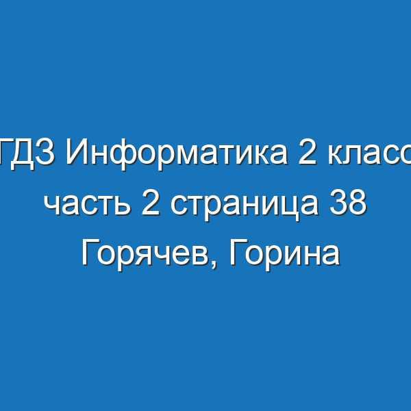 ГДЗ Информатика 2 класс часть 2 страница 38 Горячев, Горина