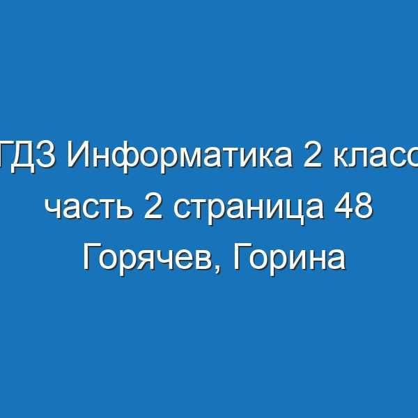 ГДЗ Информатика 2 класс часть 2 страница 48 Горячев, Горина