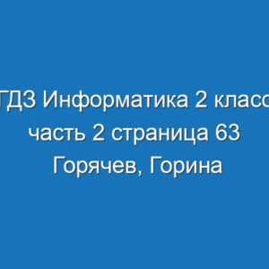 ГДЗ Информатика 2 класс часть 2 страница 63 Горячев, Горина