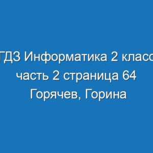 ГДЗ Информатика 2 класс часть 2 страница 64 Горячев, Горина