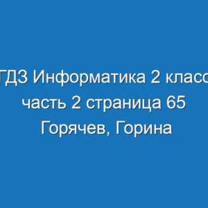 ГДЗ Информатика 2 класс часть 2 страница 65 Горячев, Горина