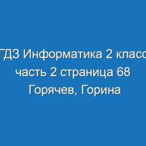 ГДЗ Информатика 2 класс часть 2 страница 68 Горячев, Горина