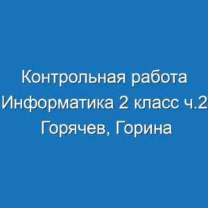 Контрольная работа Информатика 2 класс ч.2 Горячев, Горина