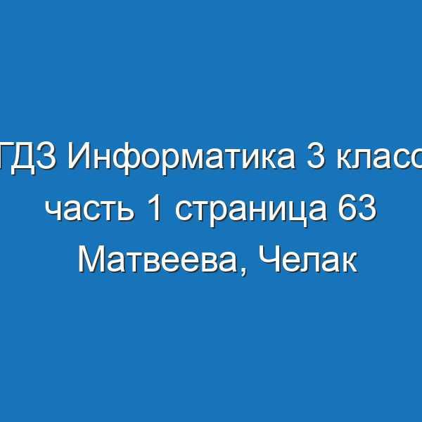 ГДЗ Информатика 3 класс часть 1 страница 63 Матвеева, Челак
