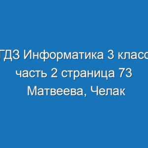 ГДЗ Информатика 3 класс часть 2 страница 73 Матвеева, Челак