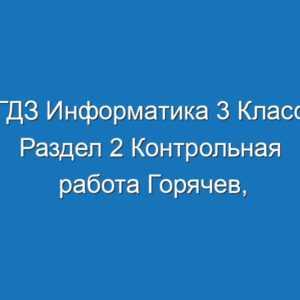 ГДЗ Информатика 3 Класс Раздел 2 Контрольная работа Горячев, Горина