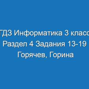 ГДЗ Информатика 3 класс Раздел 4 Задания 13-19 Горячев, Горина