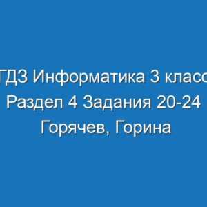 ГДЗ Информатика 3 класс Раздел 4 Задания 20-24 Горячев, Горина