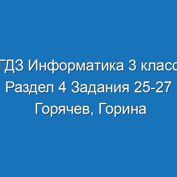 ГДЗ Информатика 3 класс Раздел 4 Задания 25-27 Горячев, Горина
