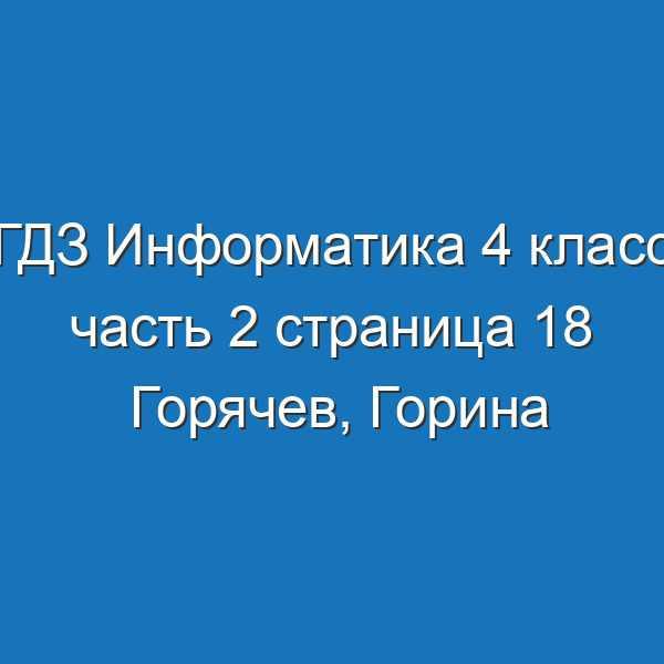 ГДЗ Информатика 4 класс часть 2 страница 18 Горячев, Горина