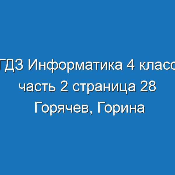 ГДЗ Информатика 4 класс часть 2 страница 28 Горячев, Горина