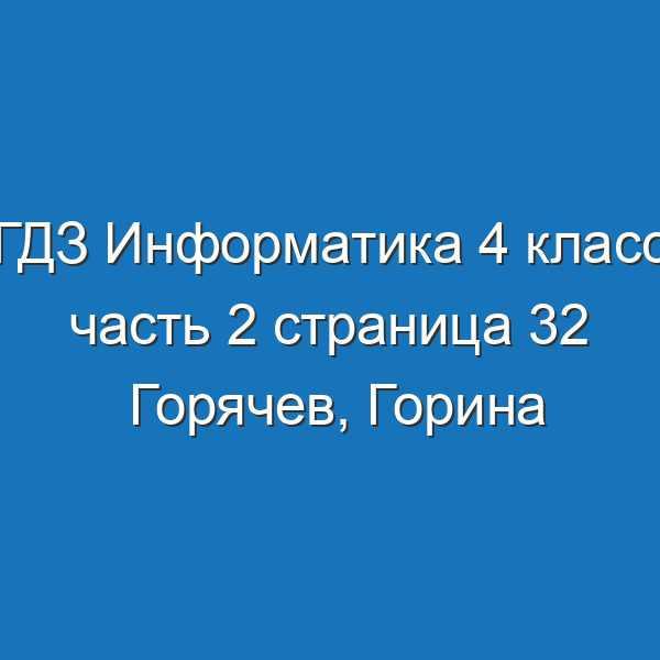 ГДЗ Информатика 4 класс часть 2 страница 32 Горячев, Горина
