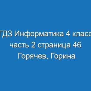 ГДЗ Информатика 4 класс часть 2 страница 46 Горячев, Горина