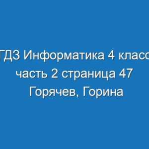 ГДЗ Информатика 4 класс часть 2 страница 47 Горячев, Горина