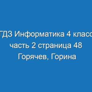 ГДЗ Информатика 4 класс часть 2 страница 48 Горячев, Горина