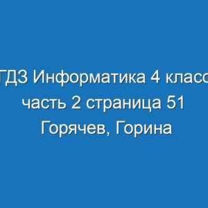 ГДЗ Информатика 4 класс часть 2 страница 51 Горячев, Горина