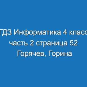 ГДЗ Информатика 4 класс часть 2 страница 52 Горячев, Горина