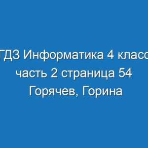 ГДЗ Информатика 4 класс часть 2 страница 54 Горячев, Горина