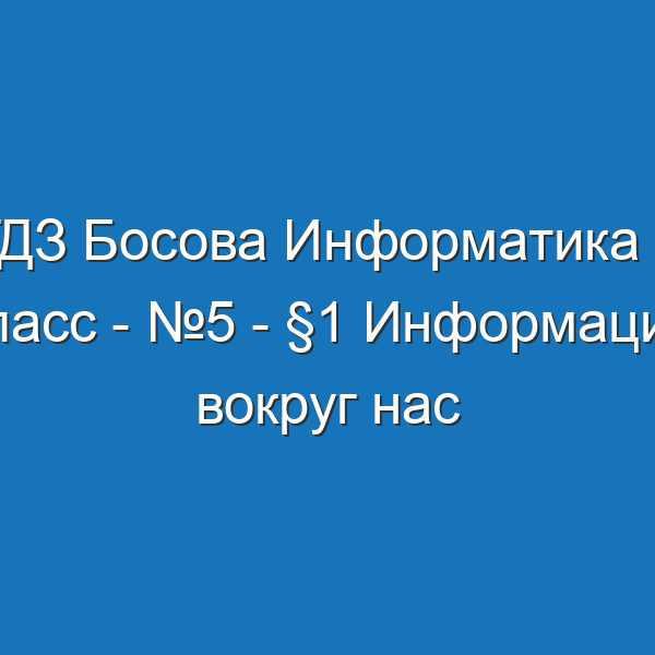 ГДЗ Босова Информатика 5 класс - №5 - §1 Информация вокруг нас