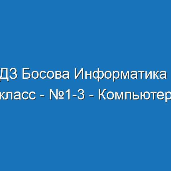 ГДЗ Босова Информатика 5 класс - №1-3 - Компьютер