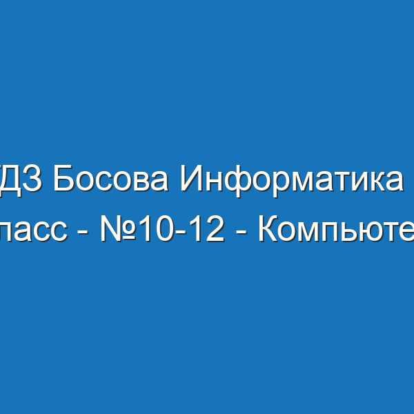 ГДЗ Босова Информатика 5 класс - №10-12 - Компьютер