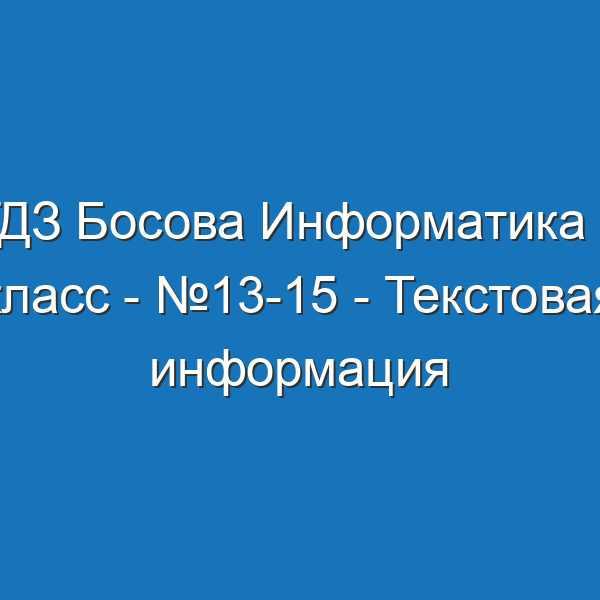 ГДЗ Босова Информатика 5 класс - №13-15 - Текстовая информация
