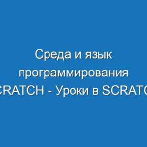 Среда и язык программирования Scratch - Уроки в Scratch