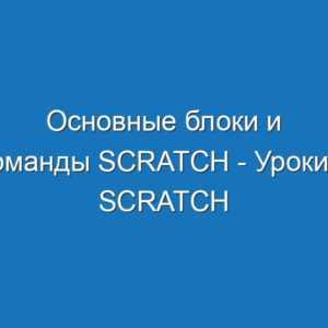 Основные блоки и команды Scratch - Уроки в Scratch