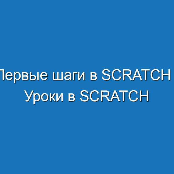 Первые шаги в Scratch - Уроки в Scratch