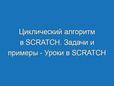 Циклический алгоритм в Scratch. Задачи и примеры - Уроки в Scratch