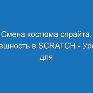 Смена костюма спрайта. Внешность в Scratch - Уроки для школьников в Scratch