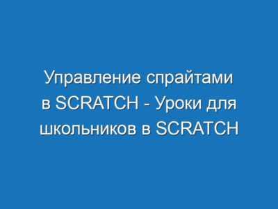 Управление спрайтами в Scratch - Уроки для школьников в Scratch