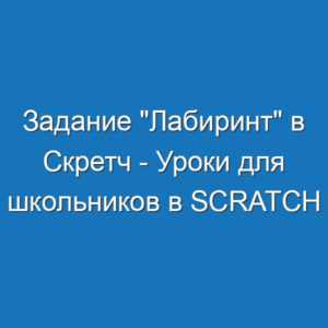 """Задание """"Лабиринт"""" в Скретч - Уроки для школьников в Scratch"""